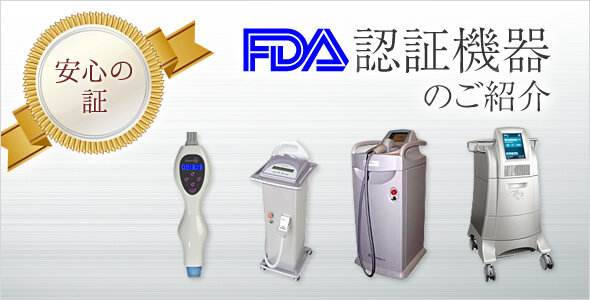 FDA認証機器のご紹介