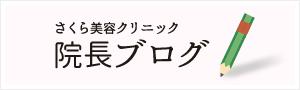 桜美容外科クリニック院長ブログ