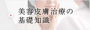 美容皮膚治療の基礎知識