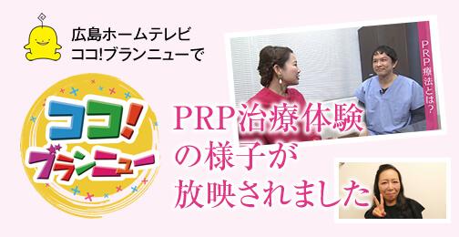 広島ホームテレビ ココ!ブランニューで PRP治療体験の様子が放映されました