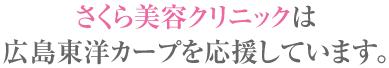 さくら美容クリニックは広島東洋カープを応援しています。