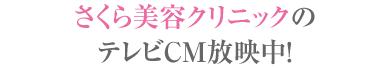 さくら美容クリニックのテレビCM放映中!