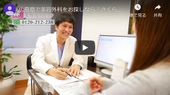 広島県で美容外科をお探しなら さくら美容クリニック