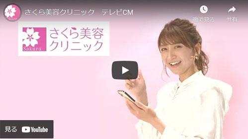 さくら美容クリニック テレビCM